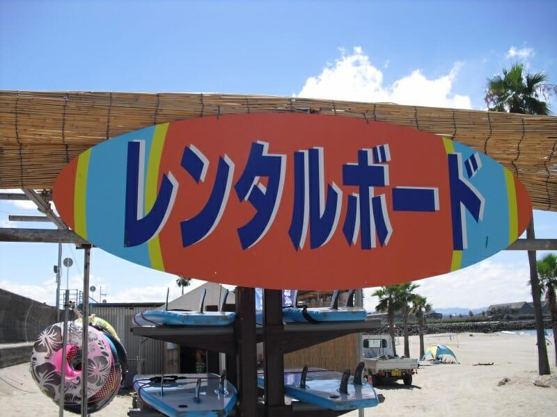 サーフボードレンタルを始めました~ROYAL SURF SCHOOL~