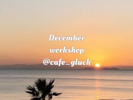 12月 ワークショップ開催のご案内